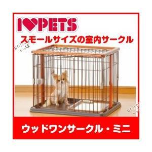ボンビアルコン ウッドワンサークルミニ ブラウン 犬用 サークル momo-tail