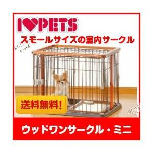 ボンビアルコン ウッドワンサークルミニ ブラウン 犬用 サークル 送料無料 momo-tail