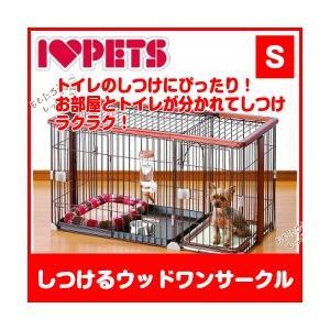 ボンビアルコン しつけるウッドワンサークル S 犬用 サークル ケージ トイレ付 しつけ|momo-tail