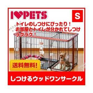ボンビアルコン しつけるウッドワンサークル S 犬用 サークル ケージ トイレ付 しつけ 期間限定 送料無料|momo-tail