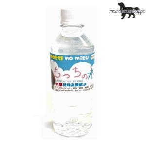 犬猫用高機能水 飲む岩盤浴 もっちの水(500ml) 1本 momo-tail