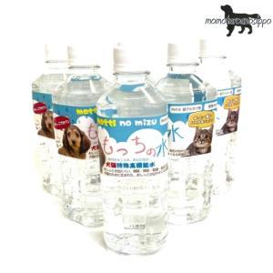 犬猫用高機能水 飲む岩盤浴 もっちの水(500ml) 12本入|momo-tail