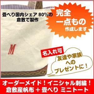 倉敷産 帆布+畳べり ミニトートバッグ イニシャル刺繍 オーダーメイド 手づくり メール便発送可|momo-tail