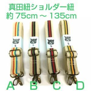 ショルダー紐L 真田紐・アクリルバック紐 調節可能75cm〜135cm|momo-tail