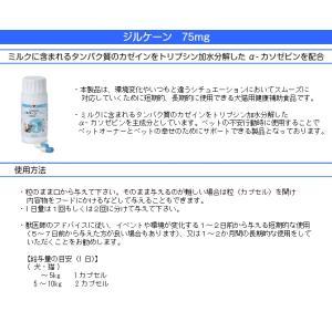 ジルケーン 75mg 30粒 日本全薬工業 犬猫用 栄養補助食品 リラックス 送料無料|momo-tail|03