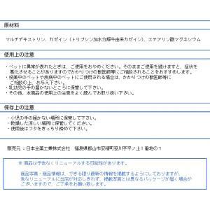 ジルケーン 75mg 30粒 日本全薬工業 犬猫用 栄養補助食品 リラックス 送料無料|momo-tail|04
