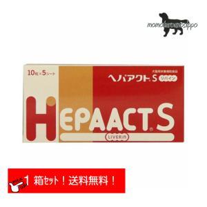 ヘパアクトS リバイン 50粒(10粒×5シート) 日本全薬工業 犬猫用 栄養補助食品 肝臓 送料無料|momo-tail