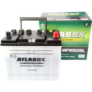 ATLAS アトラス バッテリー 90D26L(85D26L,80D26L,75D26L,65D26L,互換) バッテリー 国産車用
