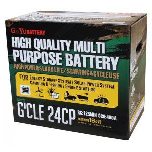 G'cle 24CP (ACデルコ M24MF互換) マリンレジャー用 ディープ サイクル G&Yu バッテリー