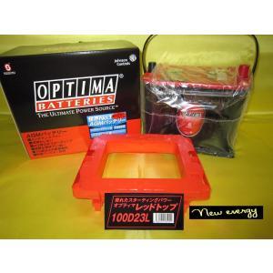 オプティマ レッド バッテリー 100D23L(Q-55,Q-85,80D23L,55D23L 互換...