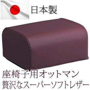 日本製 座椅子用オットマン OT-013 ワインレッド|momoda
