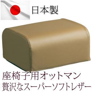 日本製 座椅子用オットマン OT-013 ブラウン139|momoda