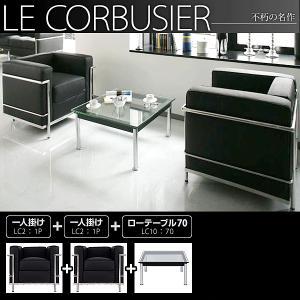 ル・コルビジェ セット Aタイプ(1+1+70)|momoda