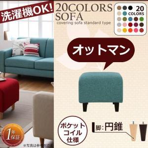 リジョイシリーズ:20色から選べる カバーリングソファ・スタンダードタイプ Colorful Living Selection LeJOY リジョイ オットマン 円錐脚|momoda