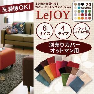 リジョイシリーズ:20色から選べる カバーリングソファ・スタンダードタイプ Colorful Living Selection LeJOY リジョイ オットマン別売りカバー|momoda