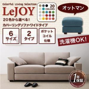カバーリングソファ 20色から選べる LeJOY リジョイシリーズ ワイドタイプ オットマン momoda