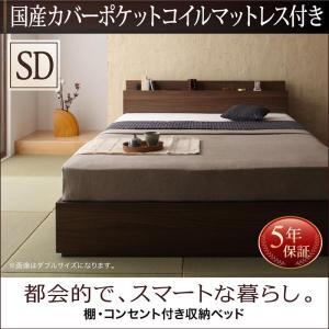棚・コンセント付き収納ベッド General ジェネラル 国産カバーポケットコイルマットレス付き セミダブル|momoda