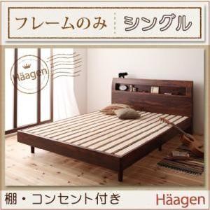棚・コンセント付 すのこベッド Haagen ハーゲン フレームのみ シングル|momoda