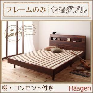棚・コンセント付 すのこベッド Haagen ハーゲン フレームのみ セミダブル|momoda