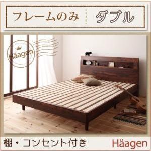棚・コンセント付 すのこベッド Haagen ハーゲン フレームのみ ダブル|momoda