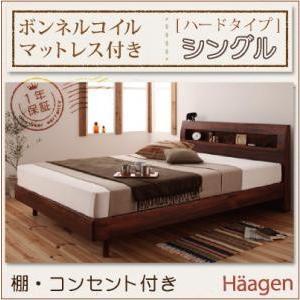 棚・コンセント付 すのこベッド Haagen ハーゲン ボンネルコイル:ハード シングル 代引き不可|momoda