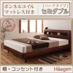 棚・コンセント付 すのこベッド Haagen ハーゲン ボンネルコイル:ハード セミダブル 代引き不可|momoda