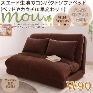 ソファベッド フロアリクライニングソファ 日本製コンパクト Mou ムウ 幅90cm 代引き不可|momoda