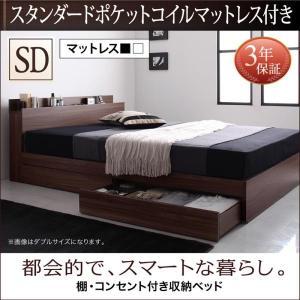 棚・コンセント付き収納ベッド General ジェネラル スタンダードポケットコイルマットレス付き セミダブル|momoda