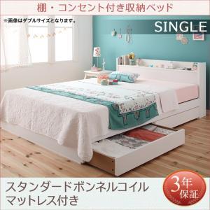 棚・コンセント付き収納ベッド Fleur フルール スタンダードボンネルコイルマットレス付き 専用リネンなし シングル momoda