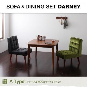 ソファ&ダイニングセット DARNEY ダーニー 3点セット Aタイプ(テーブルW90cm+チェア×2)|momoda