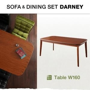 ソファ&ダイニングセット DARNEY ダーニー テーブル(W160cm) 代引き不可|momoda