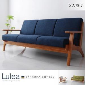 木肘ソファ 北欧デザイン Lulea ルレオ 3P|momoda