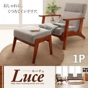 木肘ソファ ハイバックリクライニング Luce ルーチェ 1P|momoda