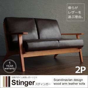 木肘レザーソファ 北欧デザイン Stinger スティンガー 2P|momoda