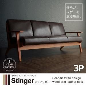 木肘レザーソファ 北欧デザイン Stinger スティンガー 3P|momoda