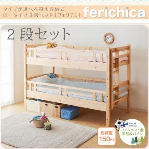 タイプが選べる頑丈ロータイプ収納式3段ベッド fericica フェリチカ ベッドフレームのみ 二段セット シングルの写真