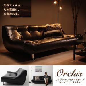 ヴィンテージモダンデザインローソファ ORCHIS オルキス 2P momoda