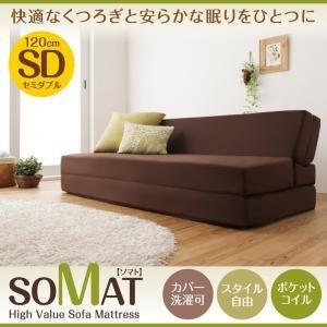 ソファマットレス ポケットコイル  フリーレイアウト 1台2役で便利 SOMAT ソマト セミダブル|momoda