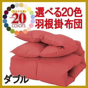 新20色羽根掛布団 ダブル|momoda