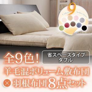 全9色 羊毛混ボリューム敷布団×羽根布団8点セット 省スペースタイプ ダブル|momoda