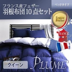 フランス産フェザー100%羽根布団8点セット ベッドタイプ Plume プルーム クイーン|momoda