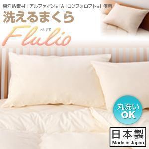 アルファイン(R) & コンフォロフト(R) 使用 Flulio フルリオ 洗える枕 代引き不可|momoda