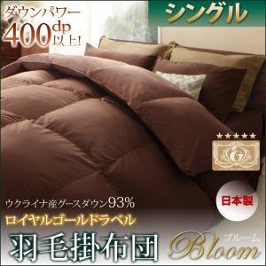 日本製羽毛掛布団 ロイヤルゴールドラベル ウクライナ産グースダウン93% Bloom ブルーム シングル|momoda