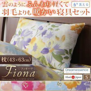 枕 日本製 軽くて羽毛よりも暖かい 洗える寝具 水彩画風 フラワーデザイン Fiona フィオーナ 43×63cm 代引き不可|momoda