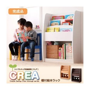 シンプルデザイン キッズ収納家具シリーズ CREA クレア 棚付絵本ラック|momoda