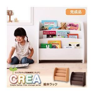 シンプルデザイン キッズ収納家具シリーズ CREA クレア 絵本ラック|momoda
