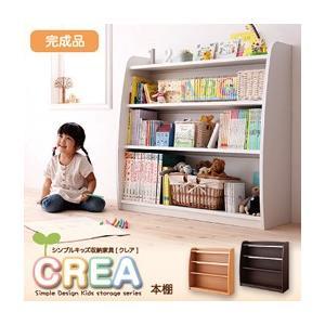 シンプルデザイン キッズ収納家具シリーズ CREA クレア 本棚|momoda