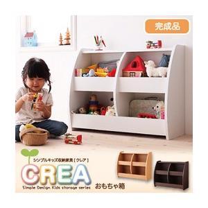 シンプルデザイン キッズ収納家具シリーズ CREA クレア おもちゃ箱|momoda