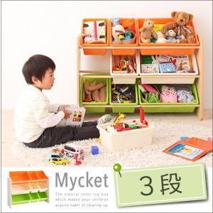 お片づけが身につく ナチュラルカラーのおもちゃ箱 Mycket ミュケ 3段|momoda
