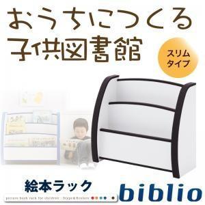 ソフト素材キッズファニチャーシリーズ 絵本ラック biblio ビブリオ スリムタイプ|momoda